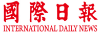 International Daily News logo